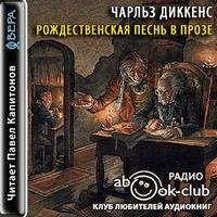 Чарльз Диккенс «Рождественская песнь в прозе»