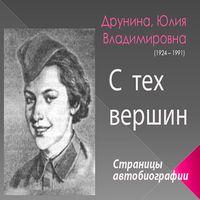 Юлия Друнина «С тех вершин»