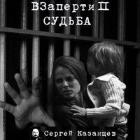 Сергей Казанцев «Судьба»
