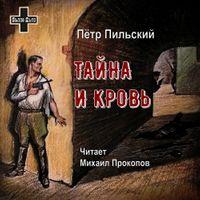 Пётр Пильский «Тайна и кровь»