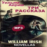 Уильям Айриш «Три рассказа»