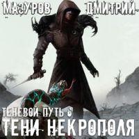 Дмитрий Мазуров «Тени Некрополя»