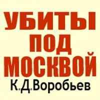 Константин Воробьев «Убиты под Москвой»