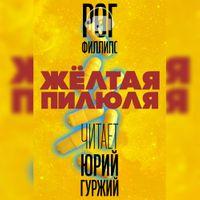 Рог Филлипс «Желтая пилюля»
