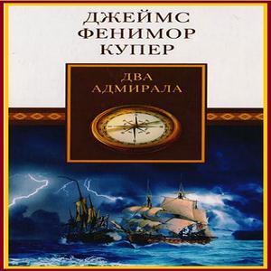 Джеймс Фенимор Купер «Два адмирала»