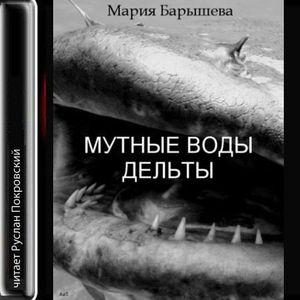 Мария Барышева «Мутные воды дельты»