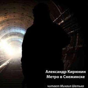 Александр Кирюнин «Метро в Снежинске»
