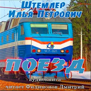 Илья Штемлер «Поезд»