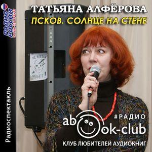 Татьяна Алфёрова «Псков. Солнце на стене»