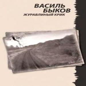 Василь Быков «Журавлиный крик»