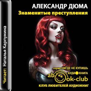Александр Дюма «Знаменитые преступления»