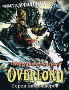 overlord-4-m